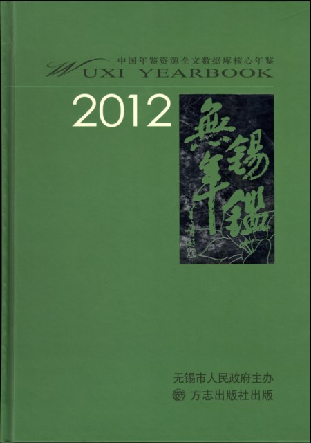 无锡年鉴(2012)