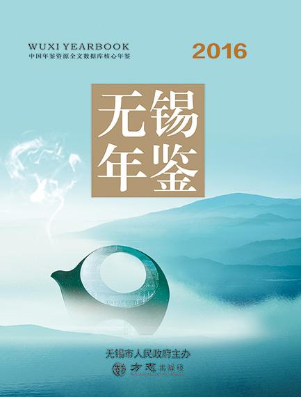 2015版无锡年鉴