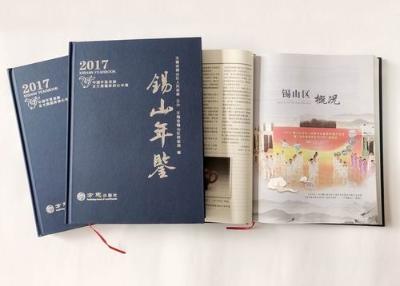 《锡山年鉴(2017)》正式出版发行