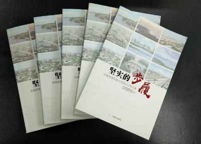 《坚实的步履——无锡改革开放40周年 40件大事》正式出版发行